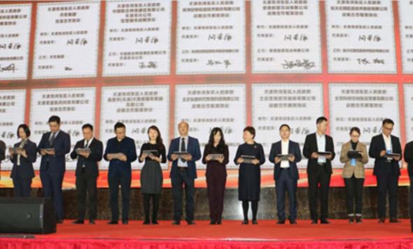 引育新动能 创新促发展 天津市河东区举办招商引资推介会